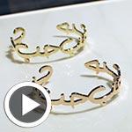En vidéo : Vernissage de l'expo Bil Arabi de Nadine Kanso à Musk and Amber