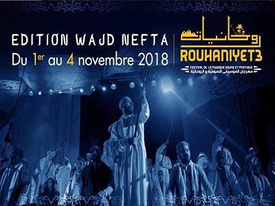 Le festival de la musique soufie animera les nuits de Nefta du 1er au 4 novembre