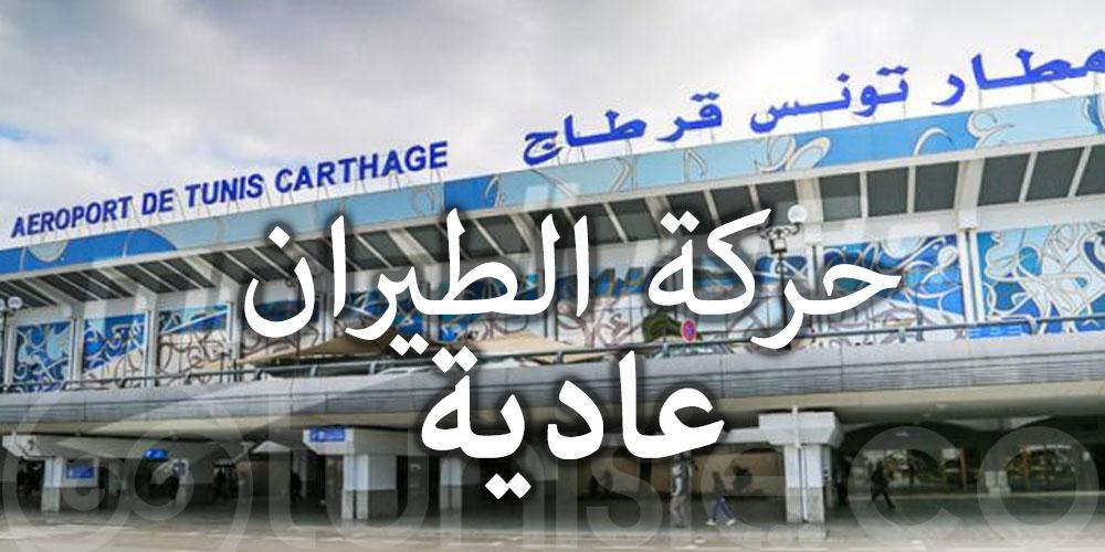 مطار تونس قرطاج : تواصل العمل بنسق عادي و المجال الجوي مفتوح