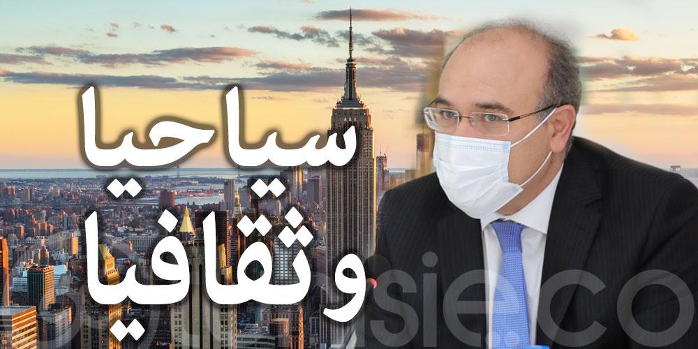 نحو استثمار تظاهرة نيويورك الدولية للتعريف بتونس سياحيا وثقافيا