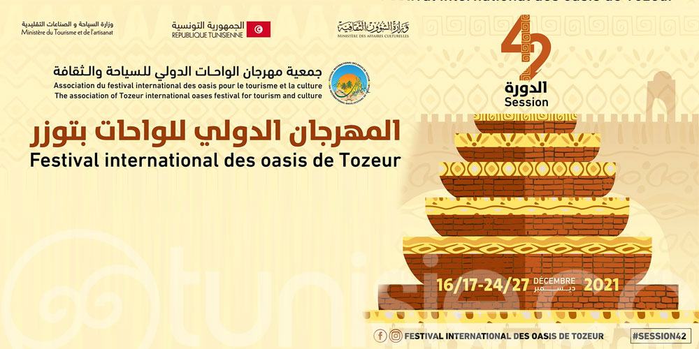 برنامج الدورة 42 للمهرجان الدولي للواحات بتوزر