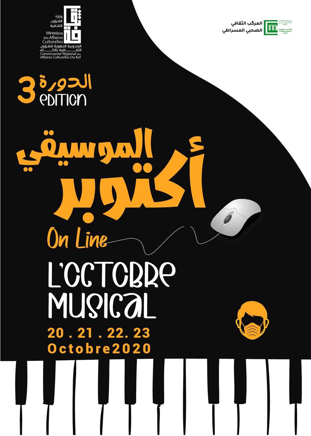 octobre-musical-081020-02.jpg