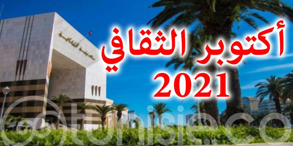 فتح باب الترشح لتظاهرة أكتوبر الثقافي 2021