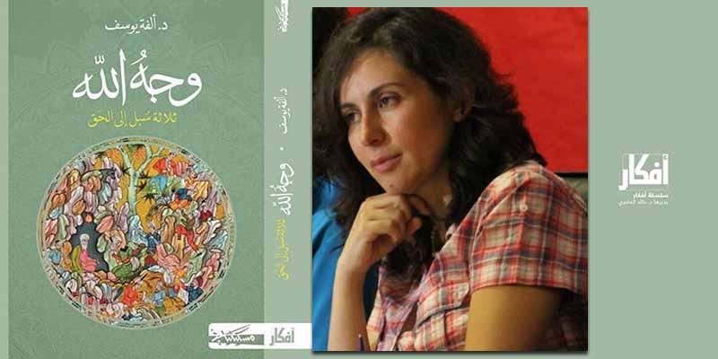 Parution du dernier ouvrage de Ofla Youssef, Ouajhou Allah