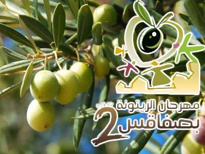 Le Festival de l'olivier à Sfax dans sa 2ème édition du 26 au 30 janvier