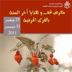 6e Foire des cadeaux et souvenirs au Village de l'artisanat à Denden