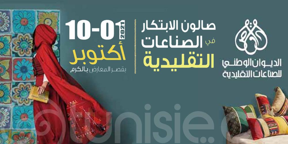 الصناعات التّقليدية تشارك في الحملة الوطنية للتلقيح ضد كوفيد –19