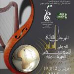 La Tunisie à l´honneur au Festival Culturel International de Musique Symphonique d´Alger du 12 au 19 Septembre