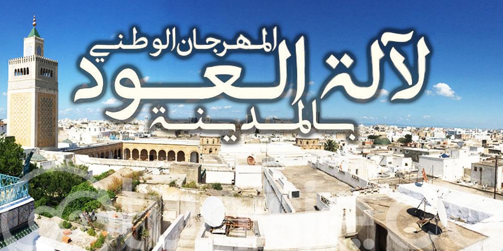 Le Festival national du luth va faire vibrer la Médina de Tunis
