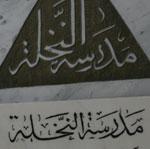 Les Médressas à la Médina de Tunis