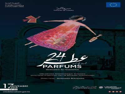 Les  « 24 Parfums » de Mohamed Ali Kammoun au Théâtre de l'Opéra