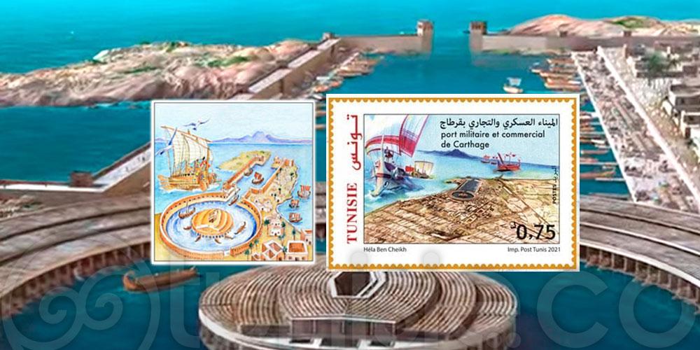 إصدار طابع بريدي حول الموانئ البونية: الميناء العسكري والتجاري بقرطاج