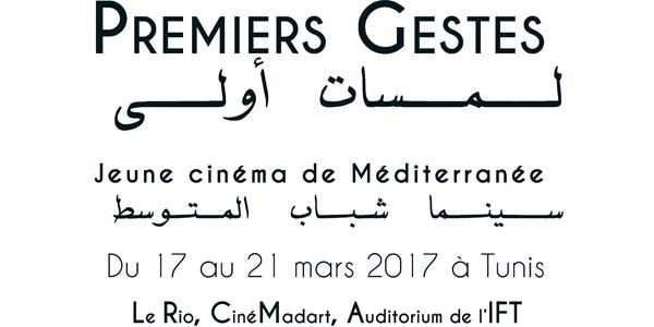 Premiers gestes : une manifestation cinématographique du 17 au 21 mars