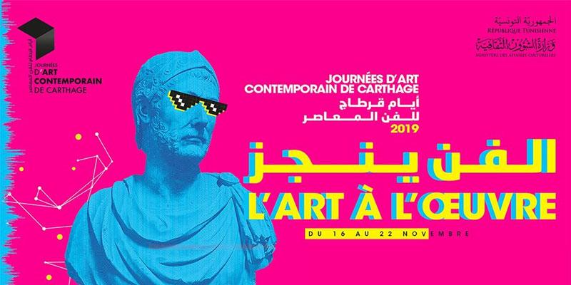 Assurer l'émancipation culturelle de la Tunisie avec les JACC