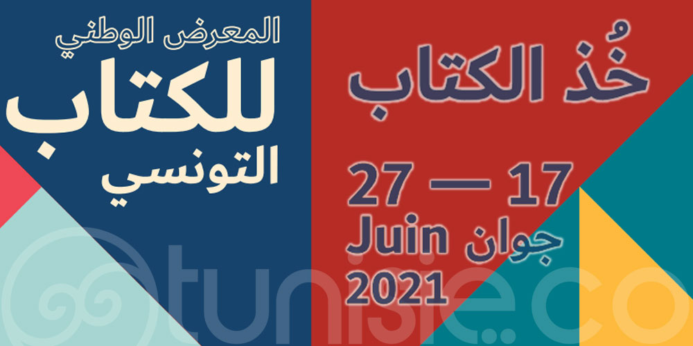 برمجة الدّورة الثالثة للمعرض الوطني للكتاب التّونسي