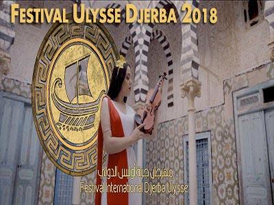 Programme du Festival International Ulysse Djerba du 17 Juillet au 16 Août 2018