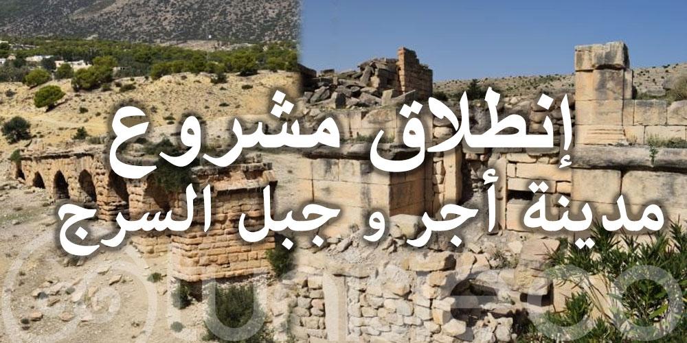 قريبا، إنطلاق مشروع مدينة أجر وجبل السرج