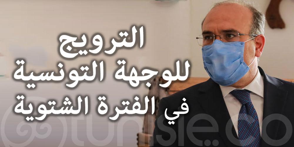نحو وضع خطة عمل للترويج للوجهة التونسية في الفترة الشتوية