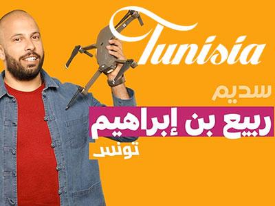 Le tourisme tunisien honoré à SADEEM