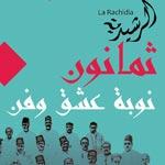 Programme du 80ème anniversaire de la Rachidia du 21 au 31 mai
