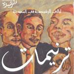 Programme de la 1ère édition de TARNIMET par la Rachidia du 4 au 25 juillet à La Médina de Tunis