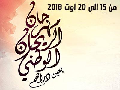 مهرجان الريحان الوطني بعين دراهم من 15 الى 20 أوت