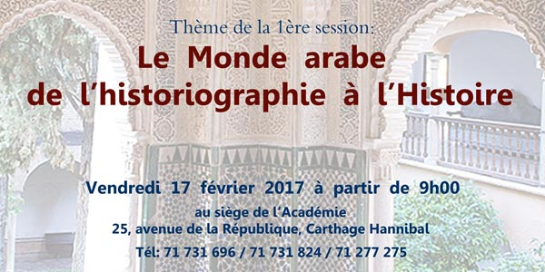 La 1ère session des «Rendez-vous de l´Histoire de Carthage» le 17 Février à Beït Al-Hikma