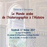 La 1ère session des Â«Rendez-vous de l´Histoire de Carthage» le 17 Février à Beït Al-Hikma