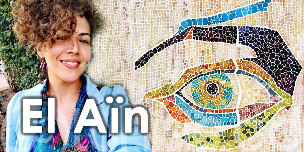 'El Aïn' de Reem Saad, ou quand l'art est accessible à tous !