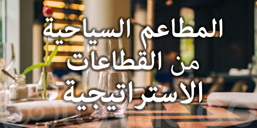 وزير السياحة: المطاعم السياحيّة من القطاعات الاستراتيجية