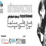 Rétrospective Krzysztof Kieślowski du 7 au 28 Mai à la Fédération Tunisienne des Ciné-Club