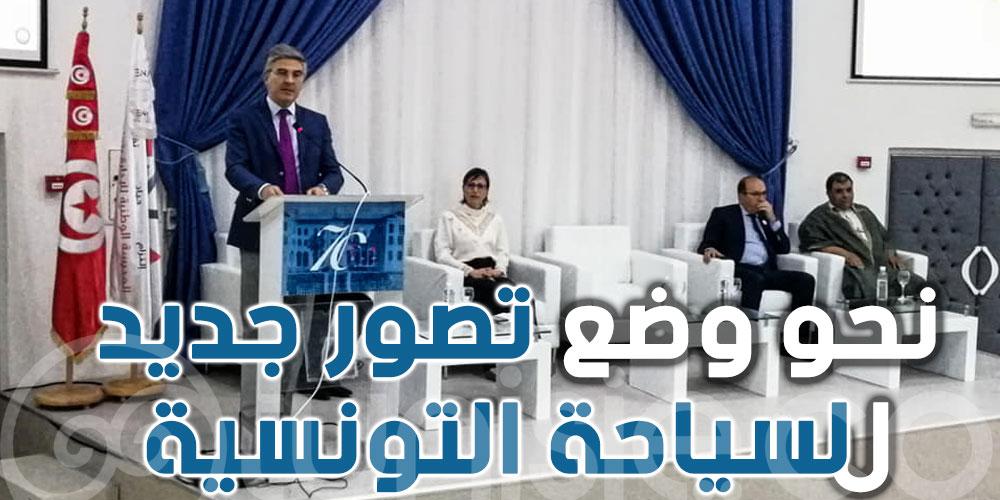 نحو وضع تصور جديد للسياحة التونسية