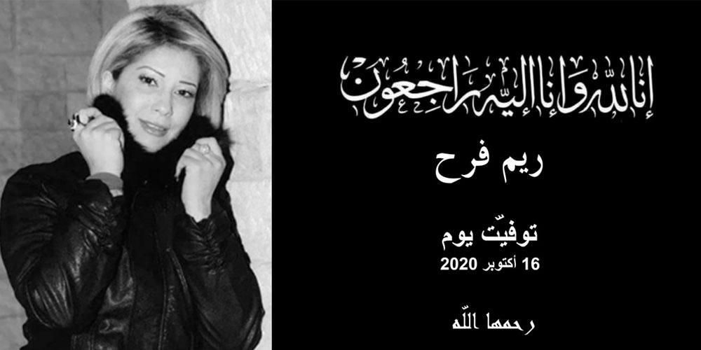 وزارة الشؤون الثقافية تنعى الفنانة الشابة ريم فرح
