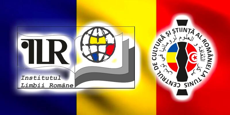 Le Centre Culturel de la Roumanie à Tunis dévoile son programme pour l'année 2020