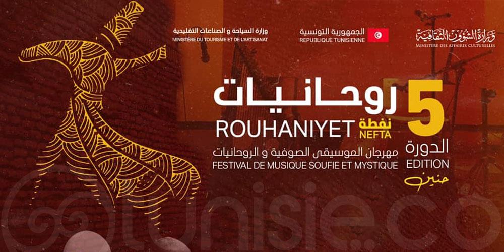 Découvrez le programme de la 5e édition du ROUHANIYET NEFTA