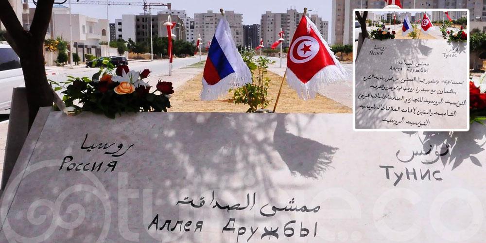 تهيئة ''ممشى الصداقة'' تخليدا للذكرى ال65 لإقامة العلاقات الدبلوماسية التونسية الروسية