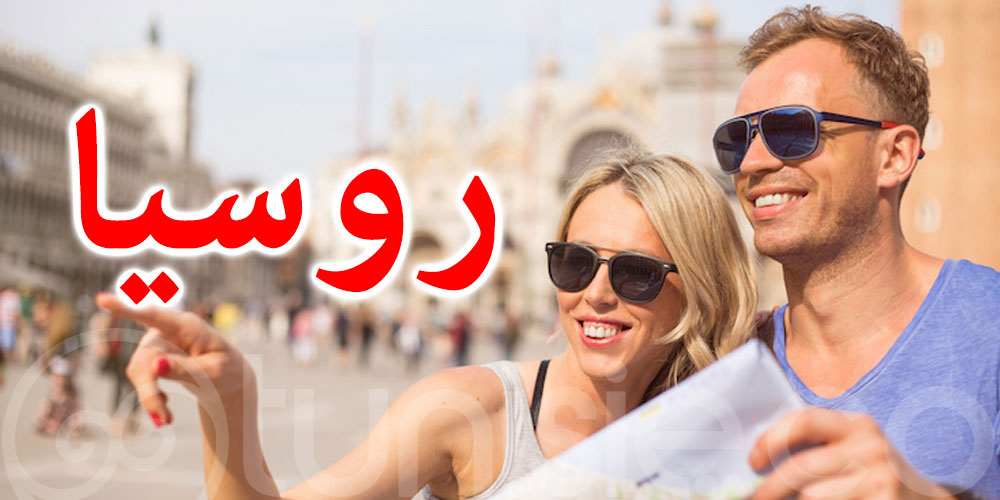 روسيا تستأنف رحلاتها الجوية مع تونس