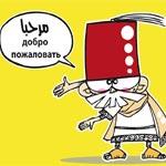 Un clin d'oeil russe à l'artisanat et au patrimoine tunisiens