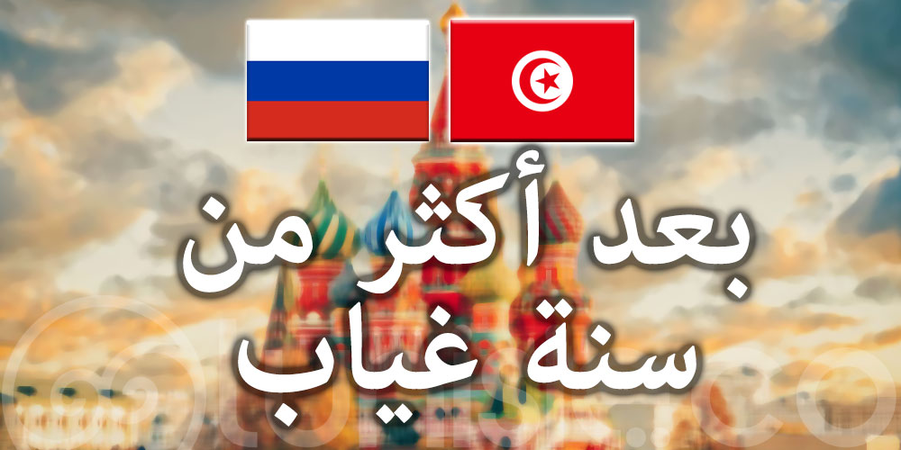 وزارة السياحة : الرحلات الجوية الروسية تعود إلى تونس