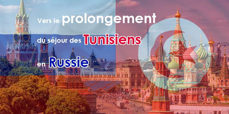 Vers le prolongement du séjour des Tunisiens en Russie