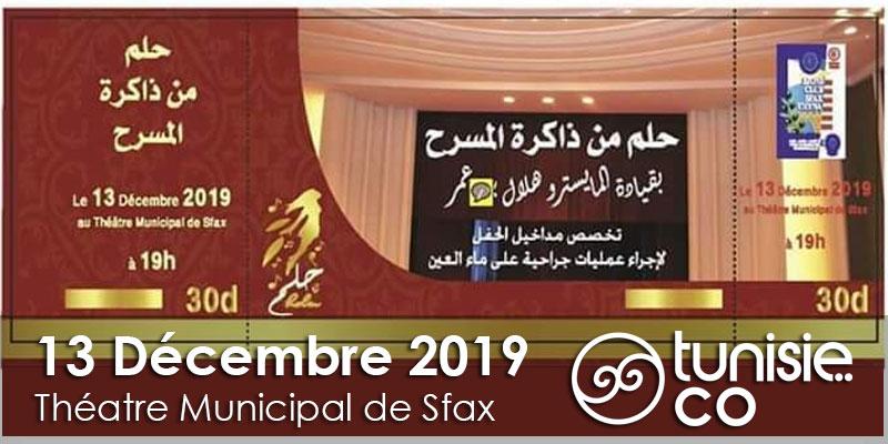صفاقس : حلم من ذاكرة المسرح : 13 ديسمبر