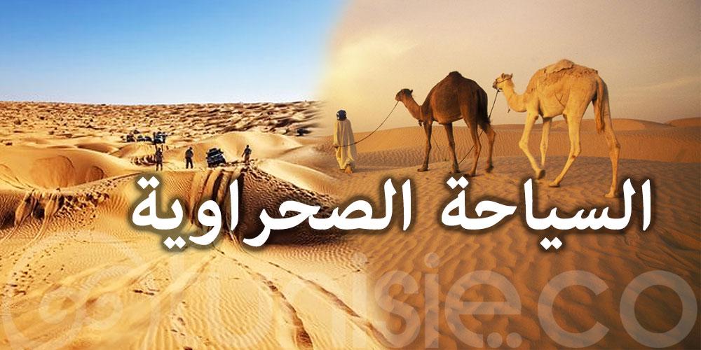 نحو تطوير السياحة الصحراوية وتدعيم المشهد الثقافي بقبلي