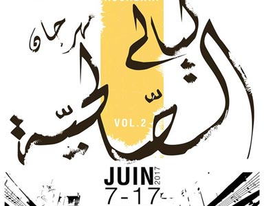 Le Festival Layali Assalhia dans sa 2ème édition du 7 au 17 juin à la Médina de Tunis