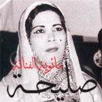 centenairesaliha.tn un site pour rendre hommage à la diva SALIHA