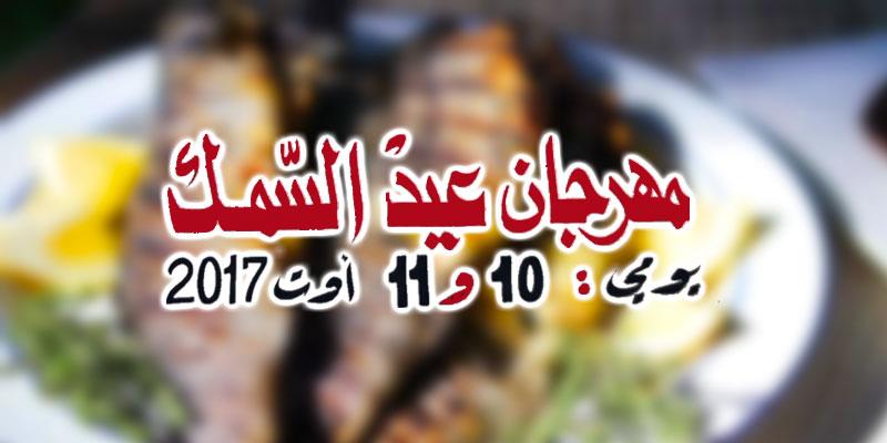 Le programme du festival du poisson a la Goulette le 10 et 11 Aout 2017