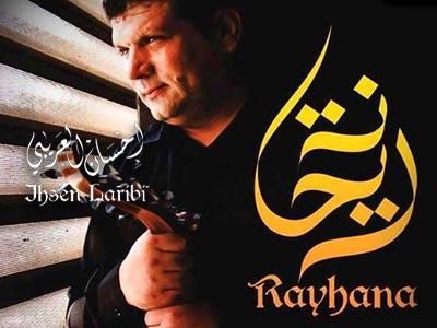 Rayhana de Ihsen Laribi le 22 septembre au théâtre Fellaga à Mont Semmama