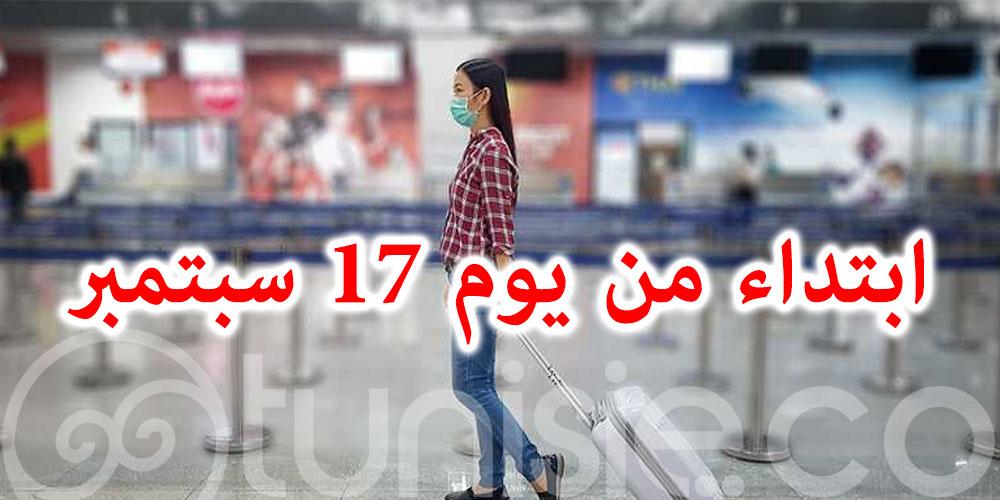اجراءات وشروط قبول الوافدين على تونس ابتداء من يوم 17 سبتمبر