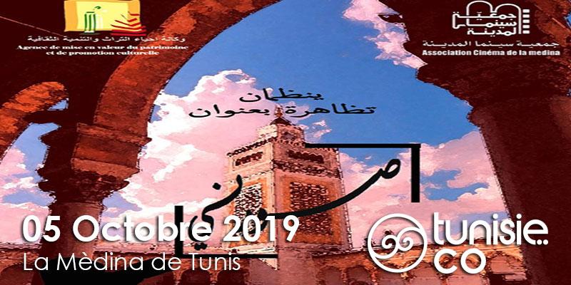 La Medina de Tunis: Sawarni le 5 octobre