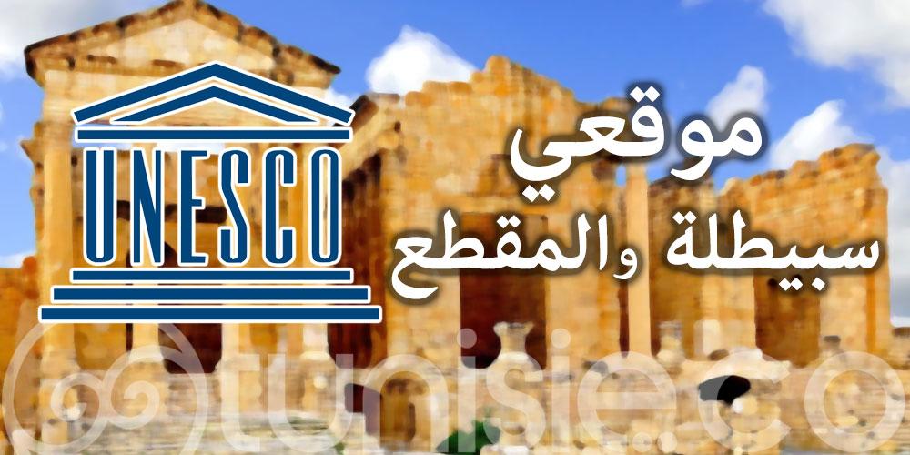 رسميا: ادراج موقعي سبيطلة والمقطع في القائمة التمهيدية لمواقع التراث العالمي