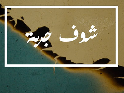 See Djerba, exposition d'arts de lumière à Houmt Souk à Djerba les 29 et 30 Juillet